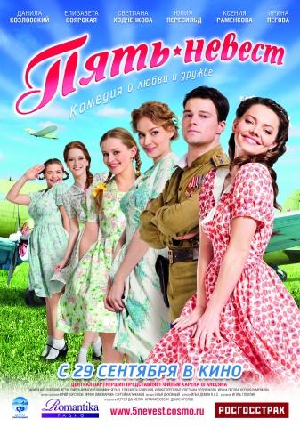 плакат фильма постер Пять невест