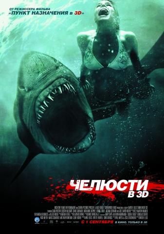плакат фильма постер локализованные Челюсти 3D