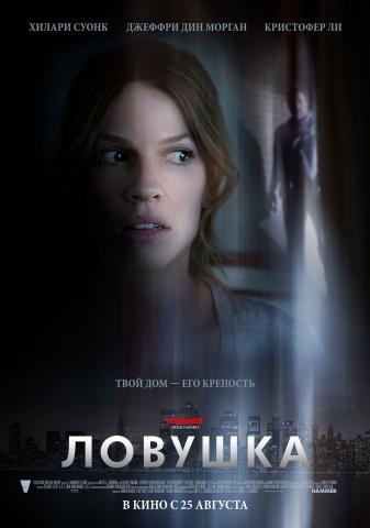 плакат фильма постер локализованные Ловушка