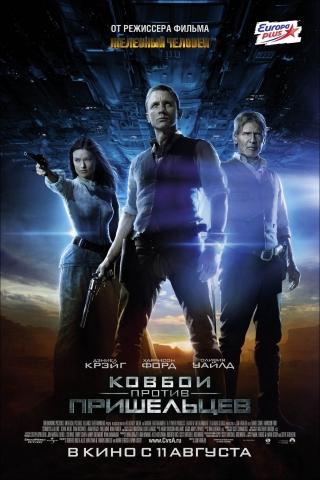 плакат фильма постер локализованные Ковбои против пришельцев