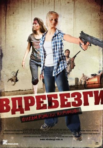 плакат фильма постер Вдребезги