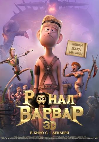плакат фильма постер локализованные Ронал-варвар