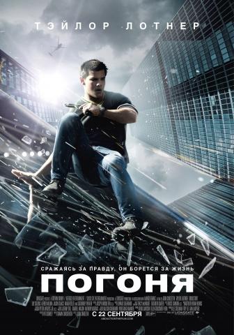 плакат фильма постер локализованные Погоня