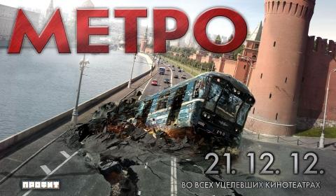 плакат фильма баннер Метро