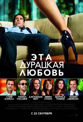 плакат фильма постер локализованные Эта — Дурацкая — Любовь
