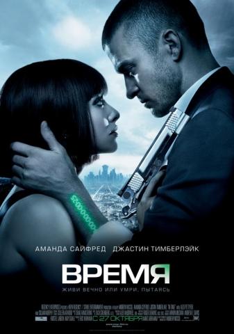 плакат фильма постер локализованные Время
