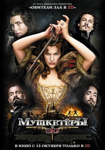 плакат фильма постер локализованные Мушкетеры