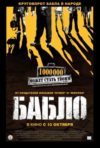 плакат фильма постер Бабло
