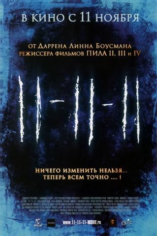 плакат фильма постер локализованные 11.11.11