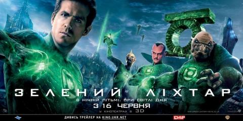 плакат фильма баннер Зеленый Фонарь