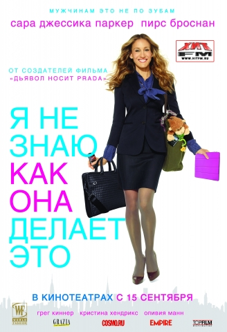 плакат фильма постер локализованные Я не знаю, как она делает это