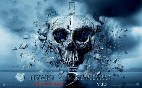 плакат фильма баннер локализованные Пункт назначения 5