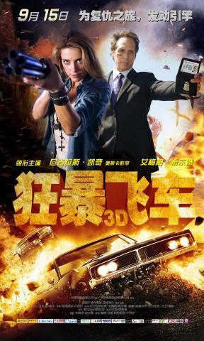 плакат фильма постер Сумасшедшая езда 3D