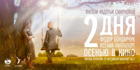 плакат фильма баннер 2 дня