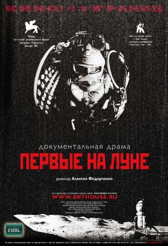 плакат фильма постер Первые на Луне