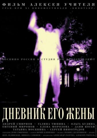 плакат фильма постер Дневник его жены
