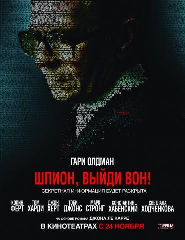 плакат фильма постер локализованные Шпион, выйди вон!