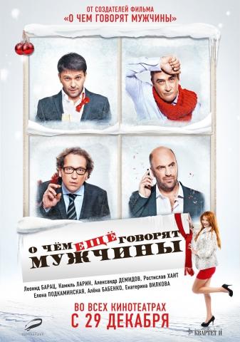плакат фильма постер О чем еще говорят мужчины