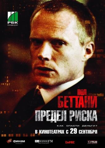 плакат фильма характер-постер локализованные Предел риска