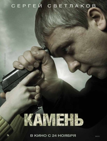 плакат фильма постер Камень