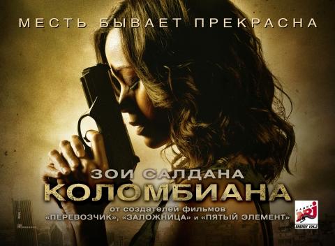 плакат фильма биллборды локализованные Коломбиана