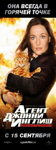 плакат фильма характер-постер локализованные Агент Джонни Инглиш: Перезагрузка