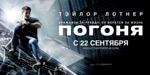 плакат фильма баннер локализованные Погоня