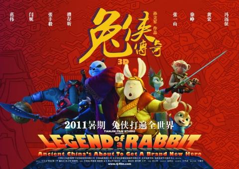 плакат фильма биллборды Кунг-фу кролик