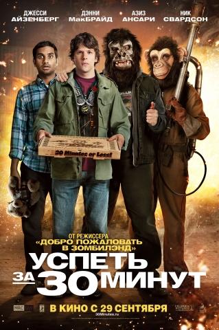плакат фильма локализованные постер Успеть за 30 минут