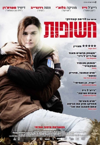 плакат фильма постер Стукачка*