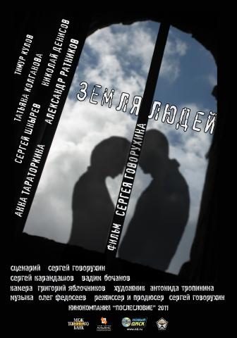 плакат фильма тизер Земля людей