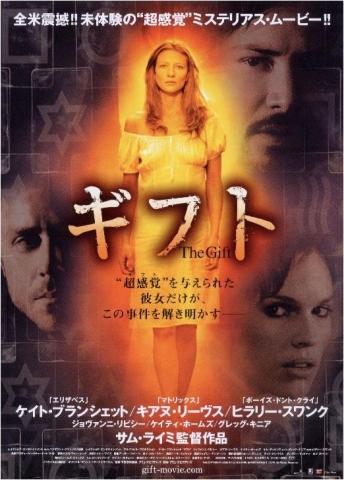 плакат фильма постер Дар