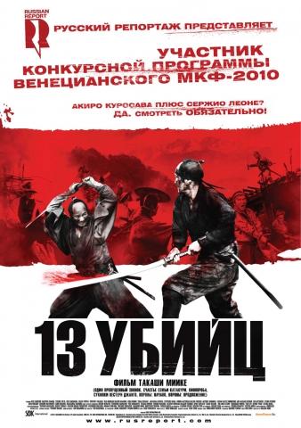 плакат фильма постер локализованные 13 убийц