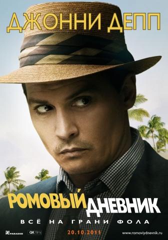 плакат фильма постер локализованные Ромовый дневник