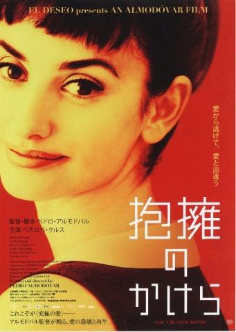 плакат фильма Разомкнутые объятия