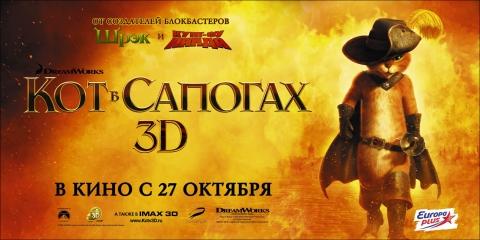 плакат фильма баннер локализованные Кот в сапогах