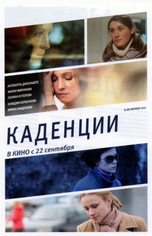 плакат фильма постер Каденции