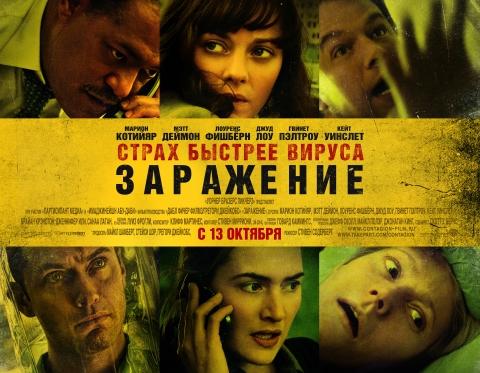 плакат фильма биллборды локализованные Заражение