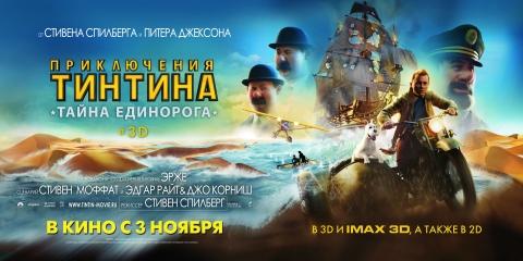 плакат фильма баннер локализованные Приключения Тинтина: Тайна единорога