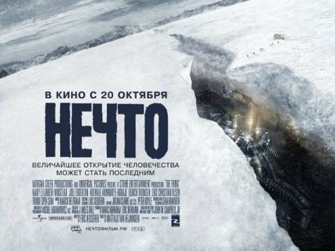 плакат фильма биллборды локализованные Нечто
