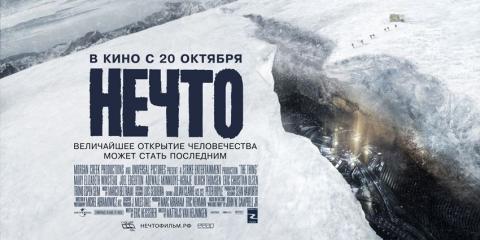 плакат фильма баннер локализованные Нечто