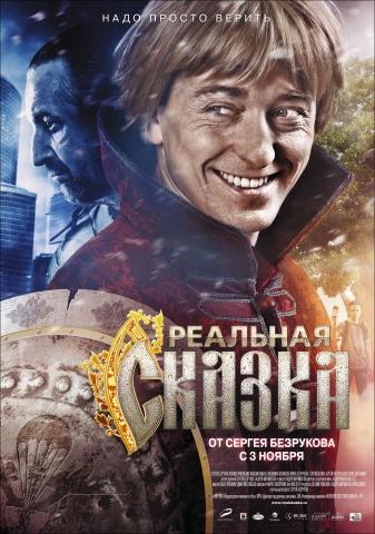 плакат фильма постер Реальная сказка