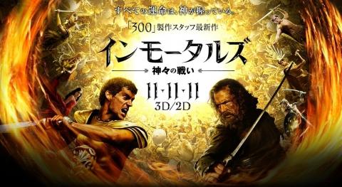 плакат фильма баннер Война богов: Бессмертные