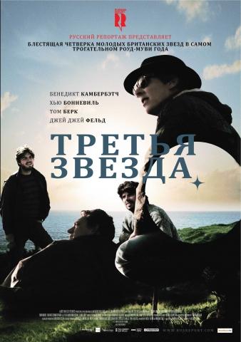 плакат фильма постер локализованные Третья звезда