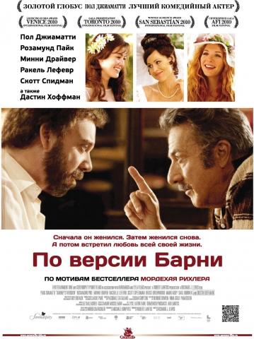 плакат фильма постер локализованные По версии Барни