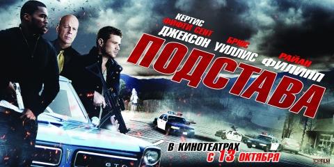 плакат фильма баннер локализованные Подстава
