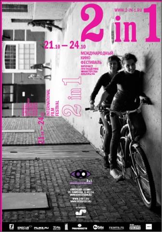 плакат фильма постер Фестиваль «2-in-1» '11