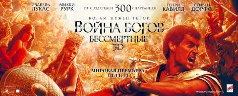 плакат фильма баннер локализованные Война богов: Бессмертные