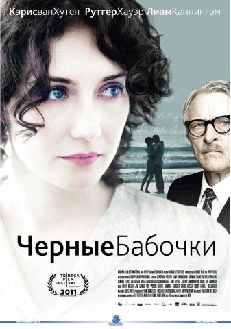 плакат фильма постер локализованные Черные бабочки