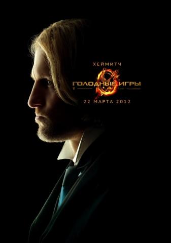 плакат фильма характер-постер локализованные Голодные игры